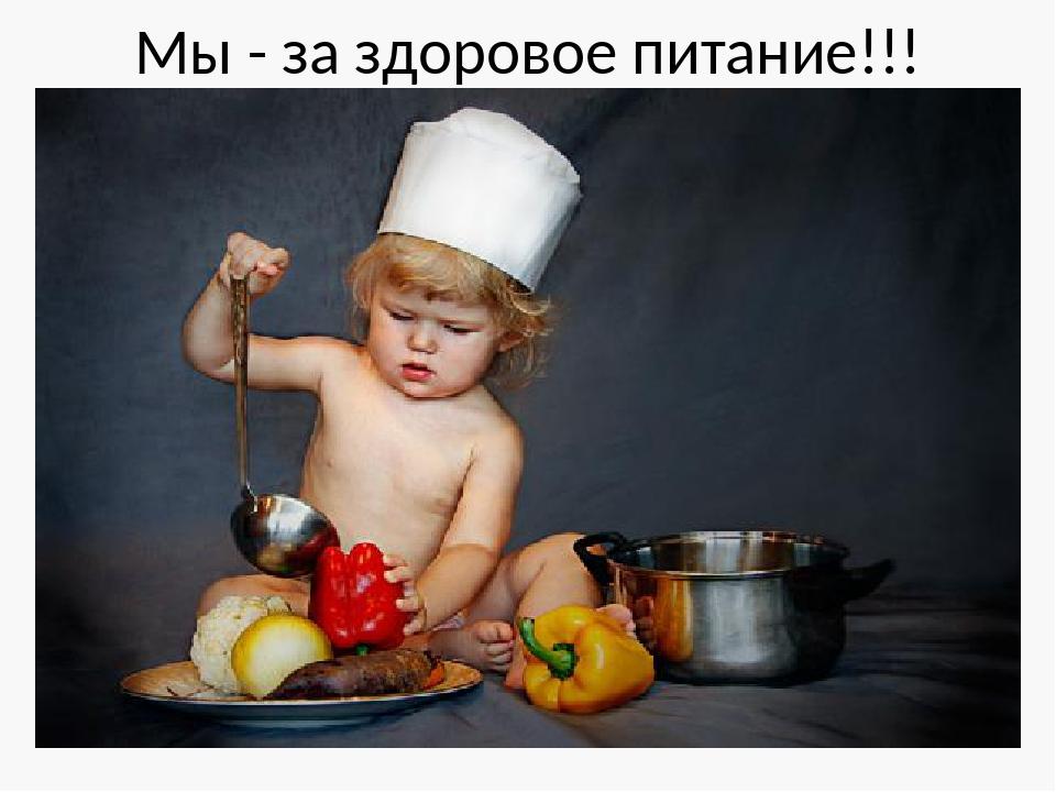 Мы - за здоровое питание!!!