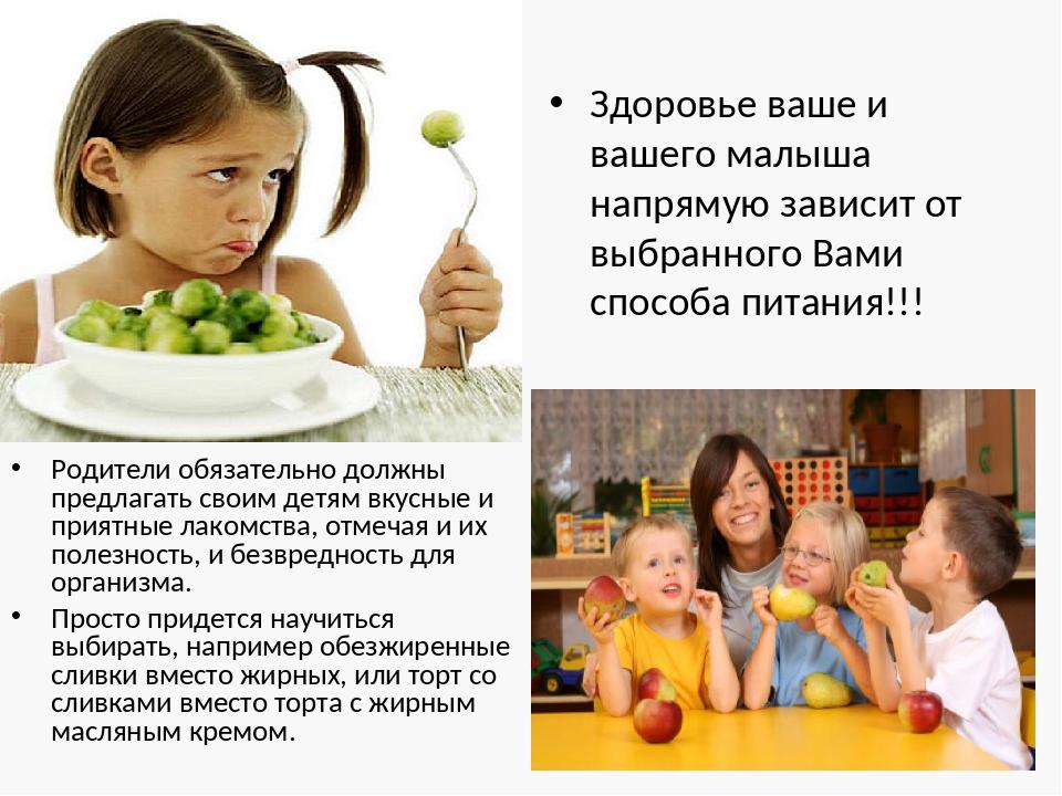 Родители обязательно должны предлагать своим детям вкусные и приятные лакомст...