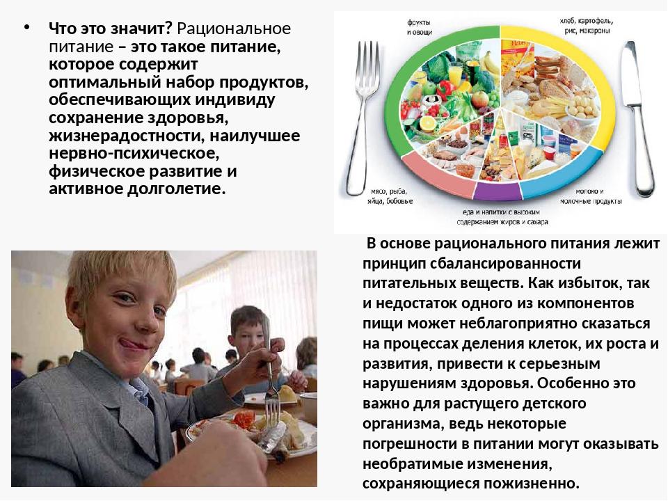 Что это значит? Рациональное питание – это такое питание, которое содержит оп...