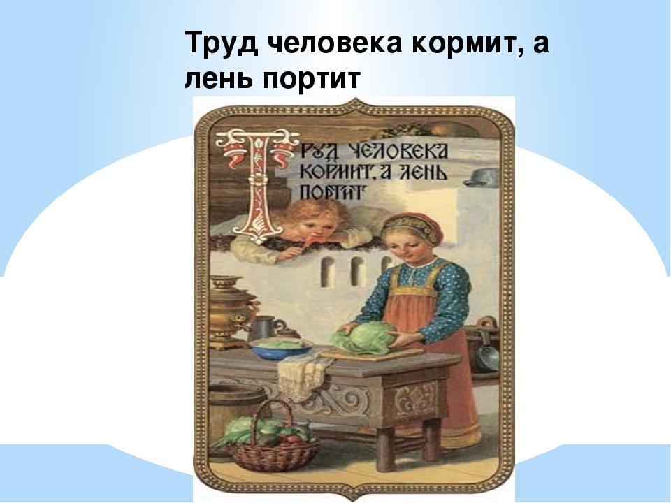 Картинка труд кормит а лень портит