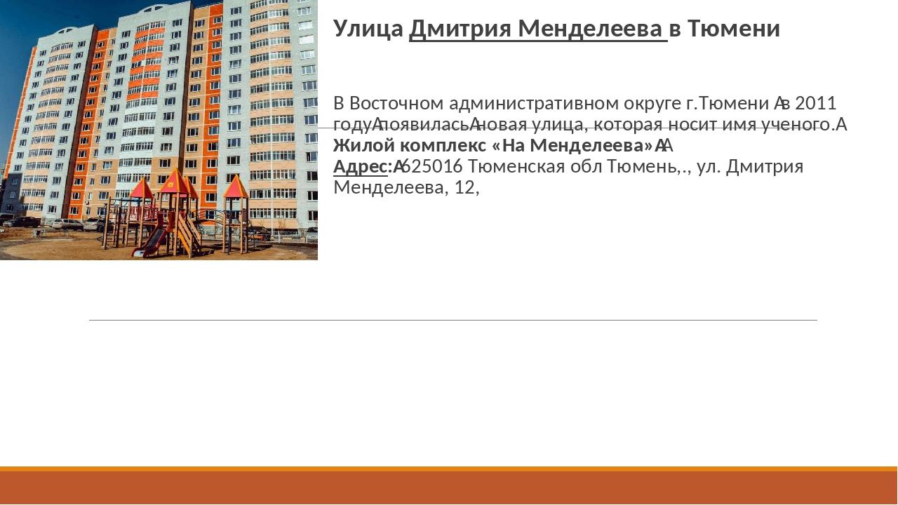 Снять проститутку в Тюмени ул Дмитрия Менделеева проститутки в рощино