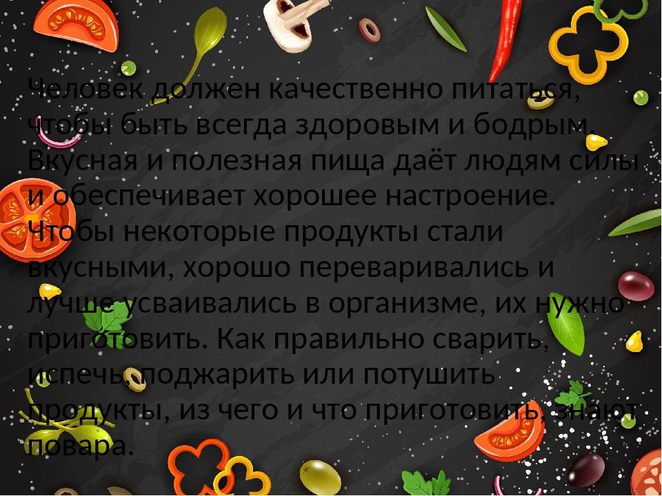 Человек должен качественно питаться, чтобы быть всегда здоровым и бодрым. Вку...