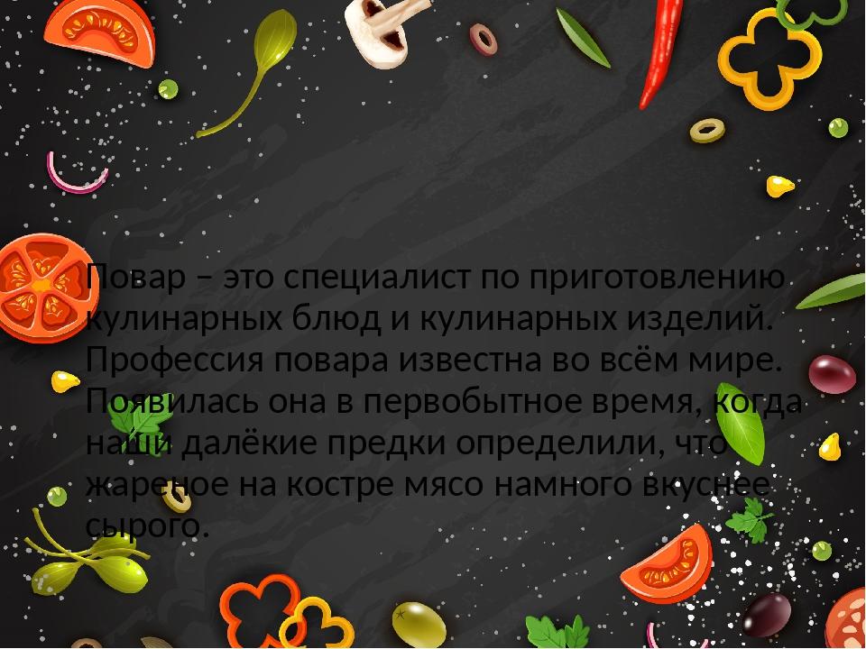 Повар – это специалист по приготовлению кулинарных блюд и кулинарных изделий....