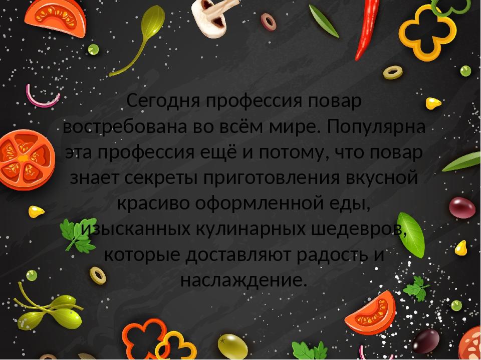 Сегодня профессия повар востребована во всём мире. Популярна эта профессия ещ...