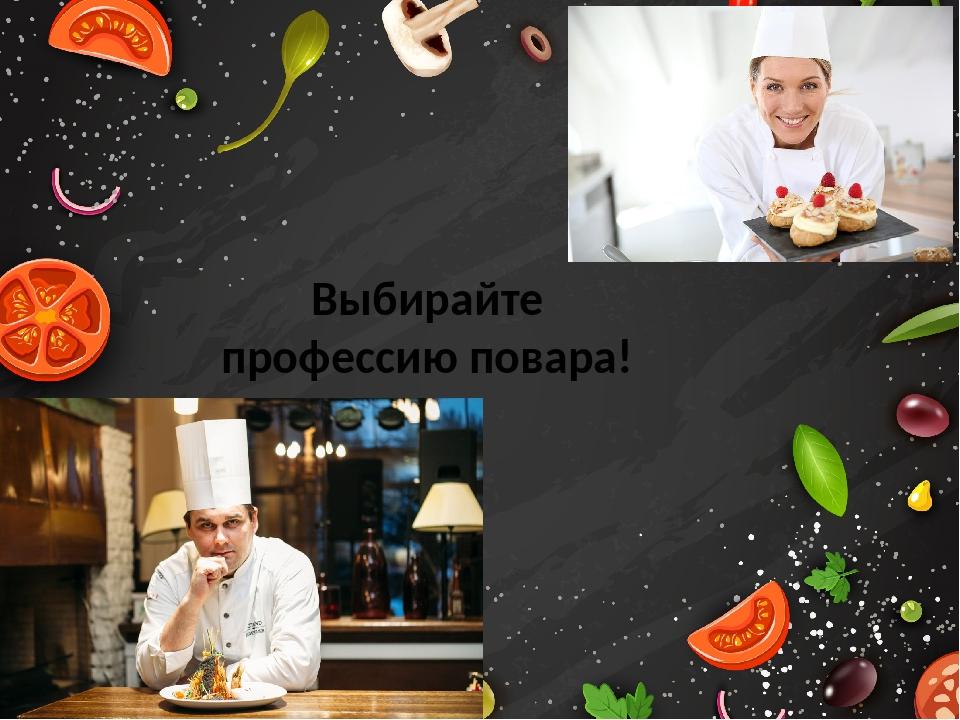 Выбирайте профессию повара!