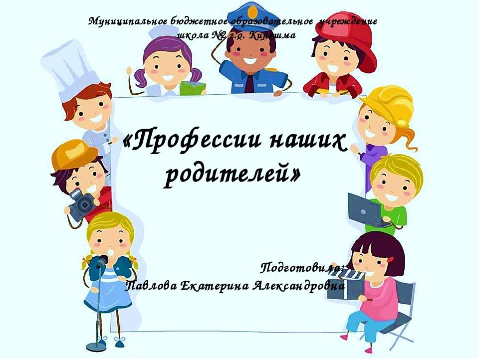 Муниципальное бюджетное образовательное учреждение школа №2 г.о. Кинешма «Про...