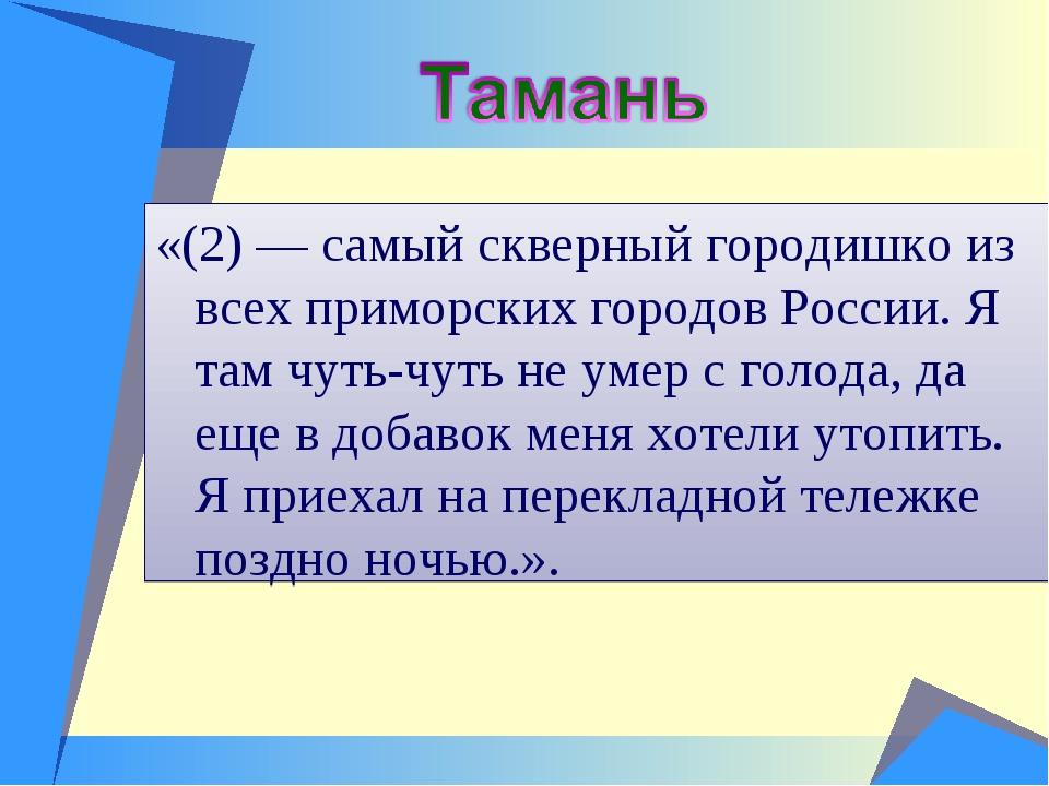 «(2) — самый скверный городишко из всех приморских городов России. Я там чуть...