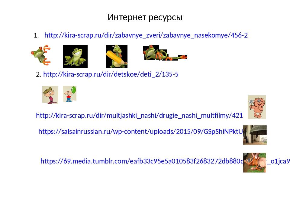 Интернет ресурсы http://kira-scrap.ru/dir/zabavnye_zveri/zabavnye_nasekomye/4...