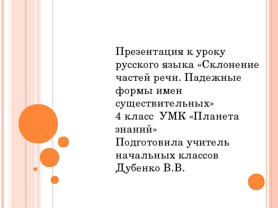 Презентация к уроку русского языка «Склонение частей речи. Падежные формы им...