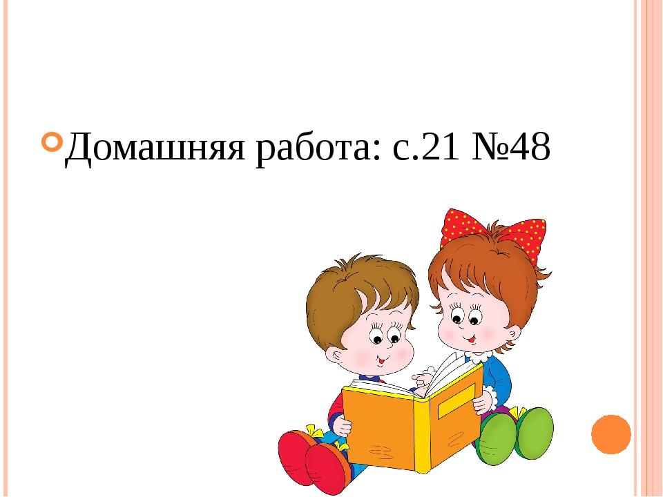 Домашняя работа: с.21 №48