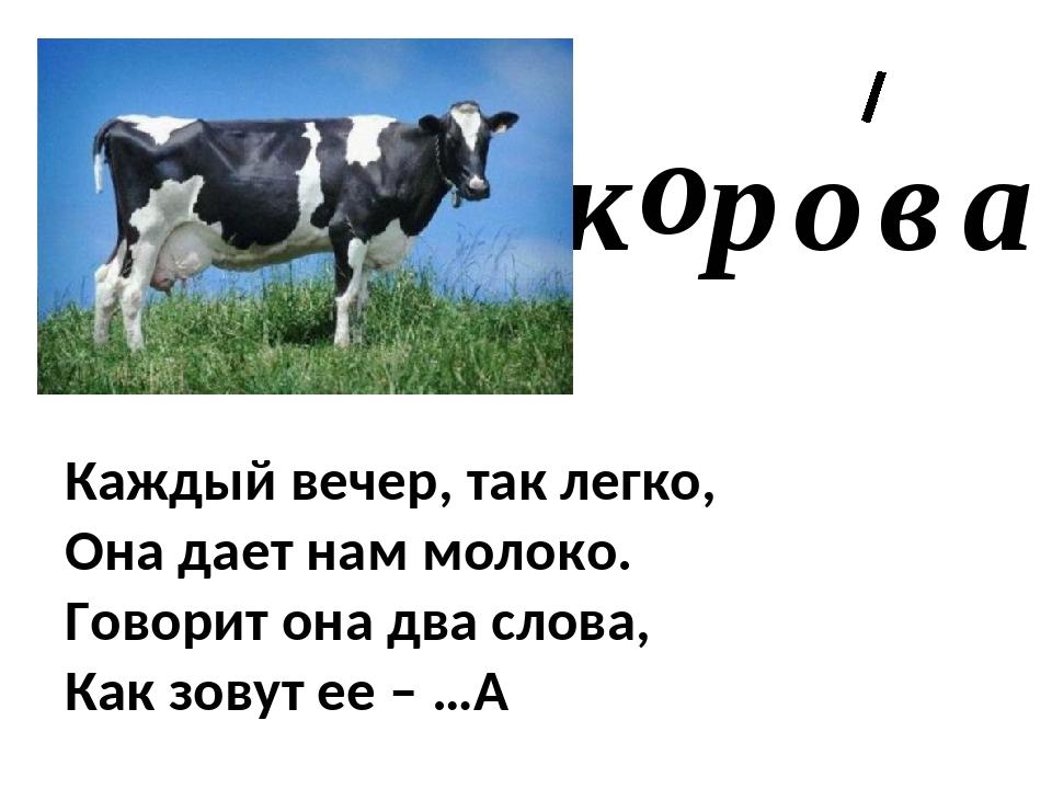 к рова Каждый вечер, так легко, Она дает нам молоко. Говорит она два слова, К...