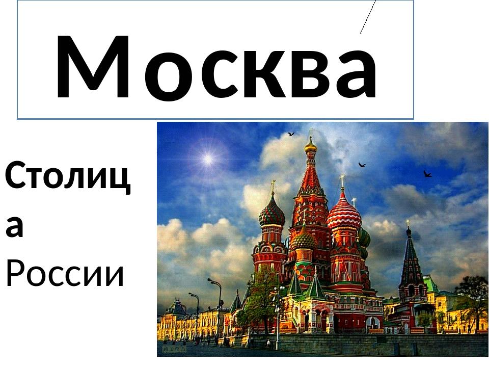 М сква о Столица России