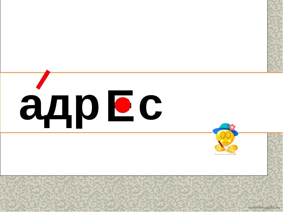 адр с Е