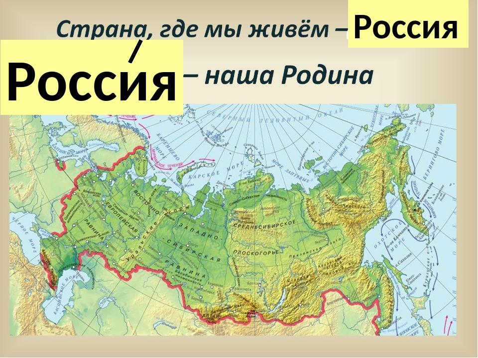 Россия Россия Россия