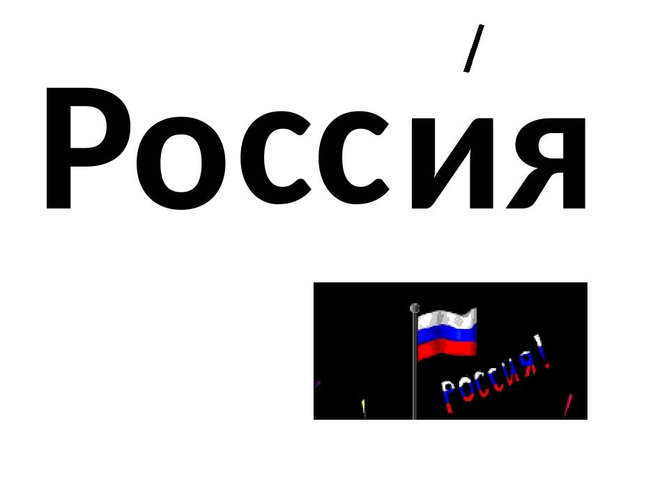 ия Р о сс