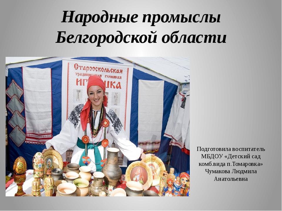 Народные промыслы Белгородской области Подготовила воспитатель МБДОУ «Детский...