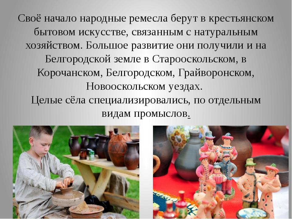 Своё начало народные ремесла берут в крестьянском бытовом искусстве, связанны...