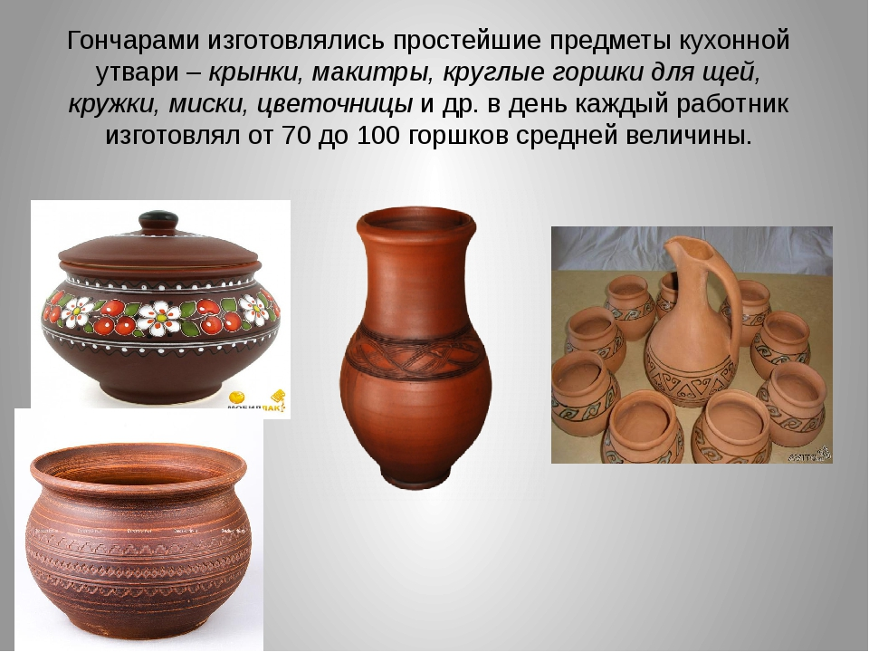 Гончарами изготовлялись простейшие предметы кухонной утвари – крынки, макитры...