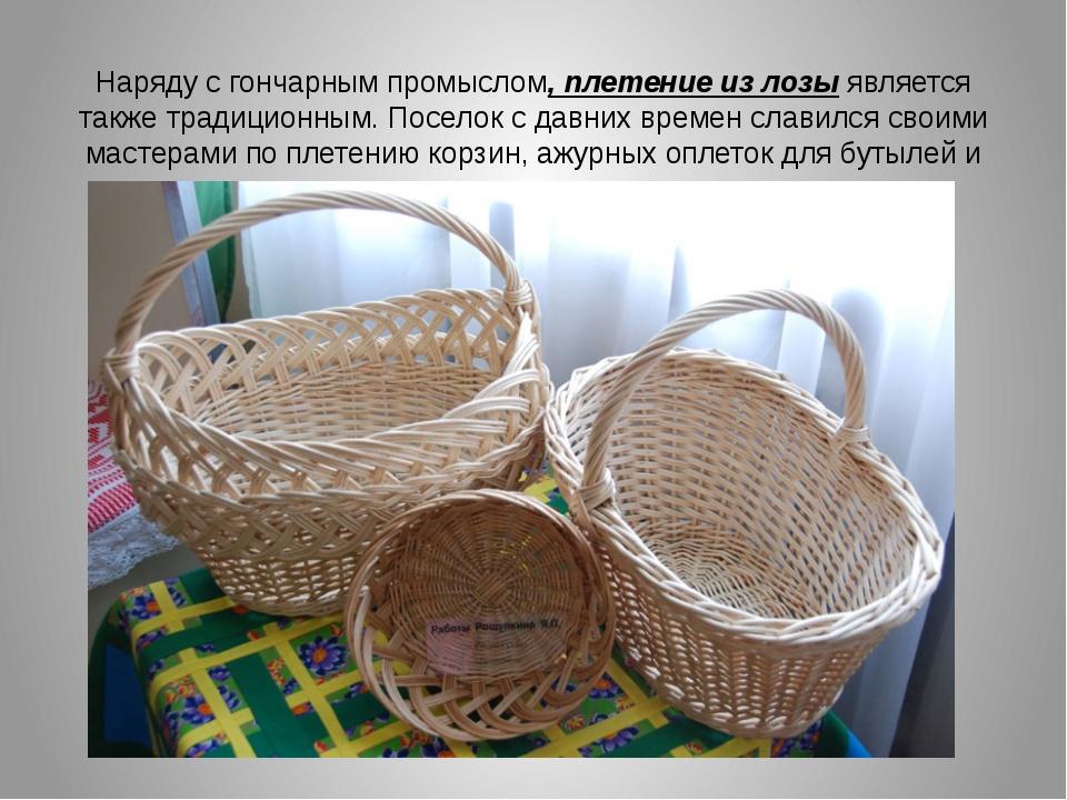 Наряду с гончарным промыслом, плетение из лозы является также традиционным....