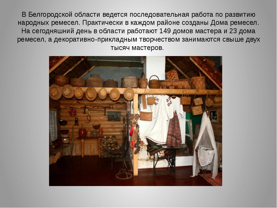 В Белгородской области ведется последовательная работа по развитию народных р...