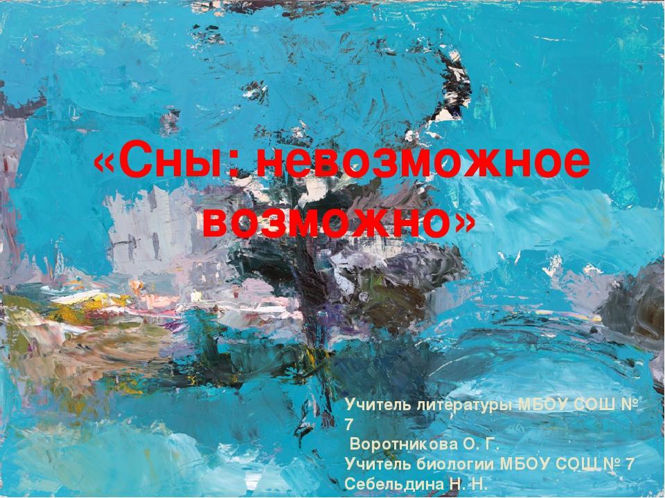 «Сны: невозможное возможно» Учитель литературы МБОУ СОШ № 7 Воротникова О. Г....