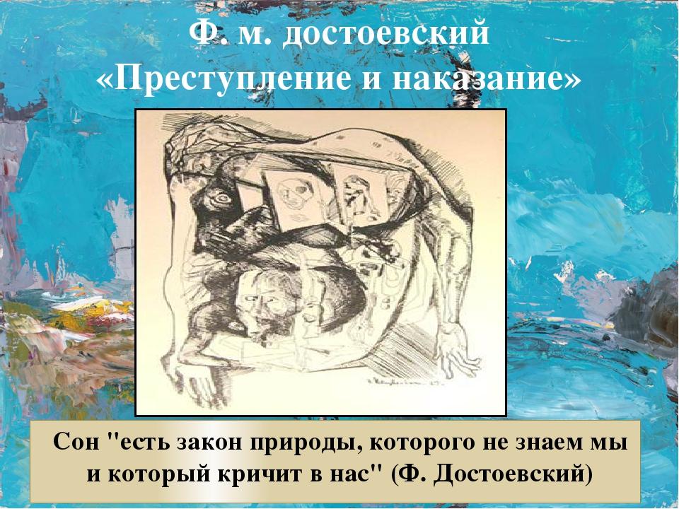 """Сон """"есть закон природы, которого не знаем мы и который кричит в нас"""" (Ф. Дос..."""