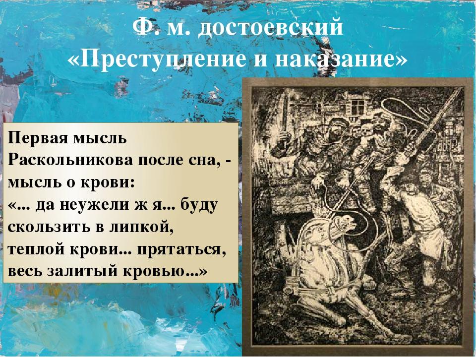 Первая мысль Раскольникова после сна, - мысль о крови: «... да неужели ж я......
