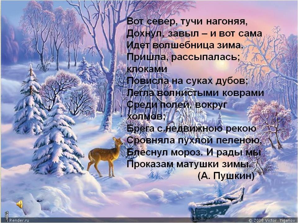 помощью стихи о зиме 2 класс литературное чтение саакашвили начали обвинять