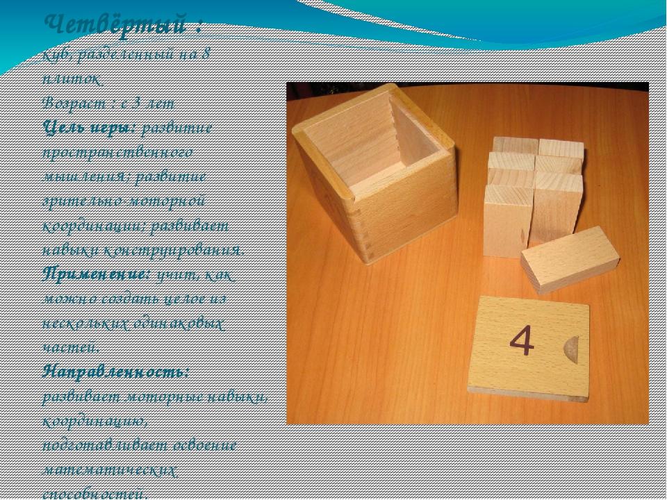 Четвёртый : куб, разделенный на 8 плиток Возраст : с 3 лет Цель игры: развити...