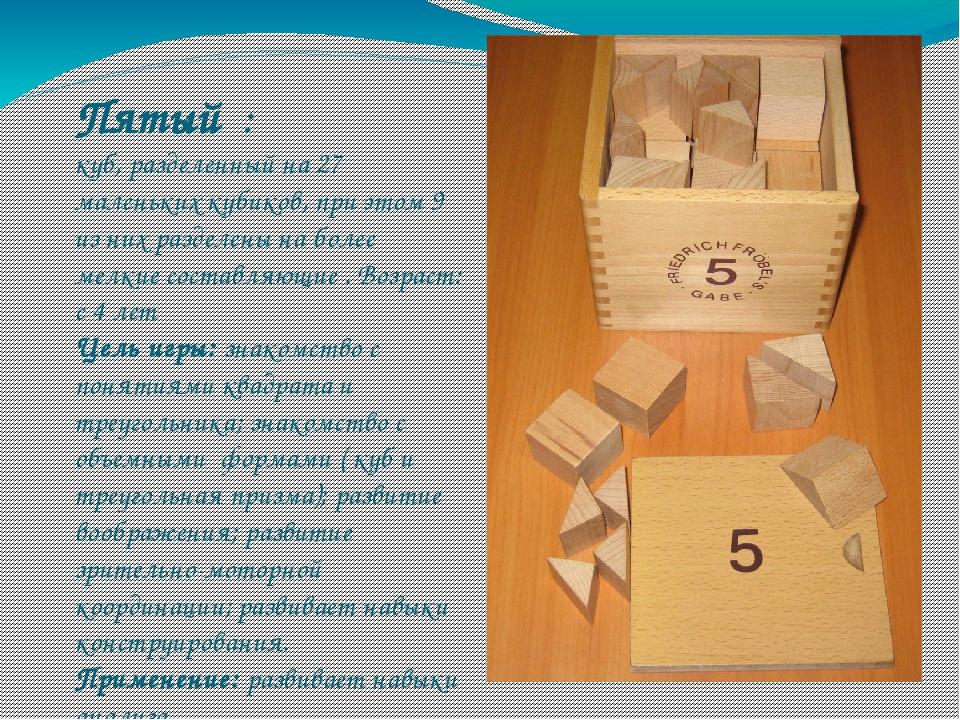 Пятый : куб, разделенный на 27 маленьких кубиков, при этом 9 из них разделены...