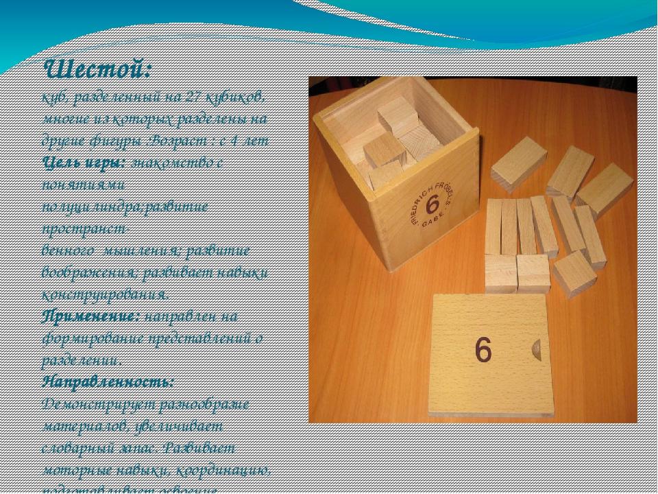 Шестой: куб, разделенный на 27 кубиков, многие из которых разделены на другие...