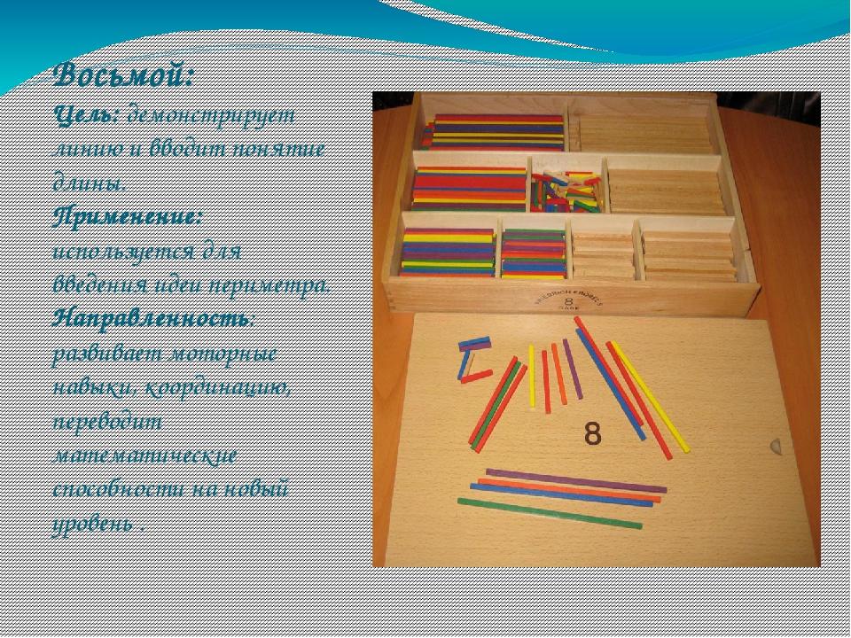 Восьмой: Цель: демонстрирует линию и вводит понятие длины. Применение: исполь...