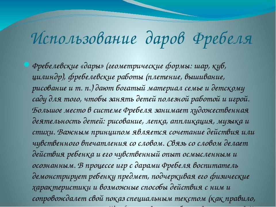 Использование даров Фребеля Фребелевские «дары» (геометрические формы: шар, к...
