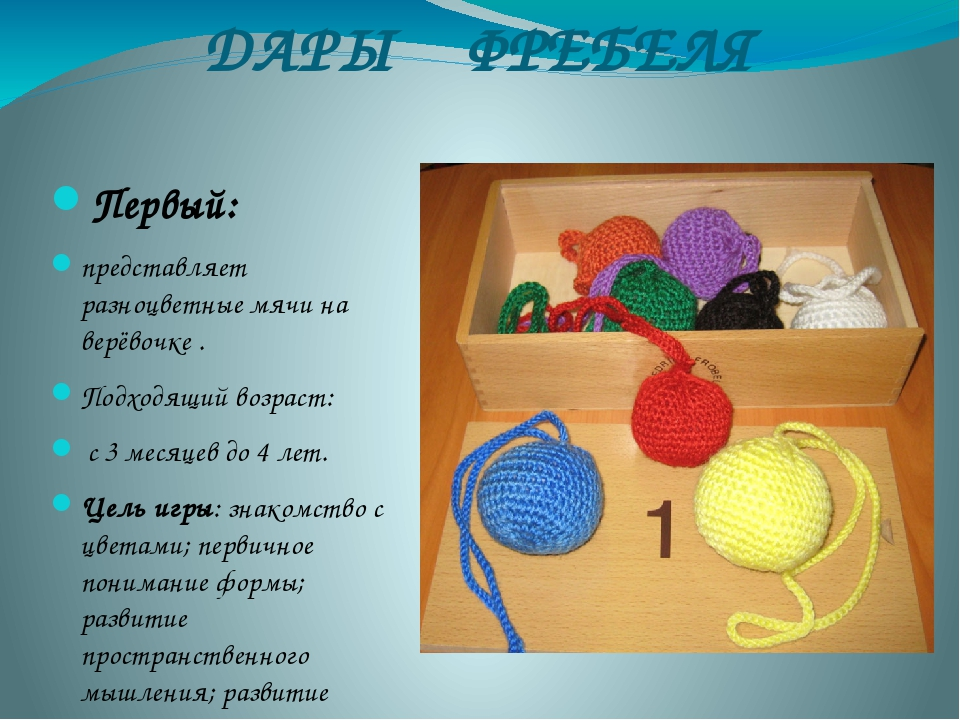 ДАРЫ ФРЕБЕЛЯ Первый: представляет разноцветные мячи на верёвочке . Подходящий...