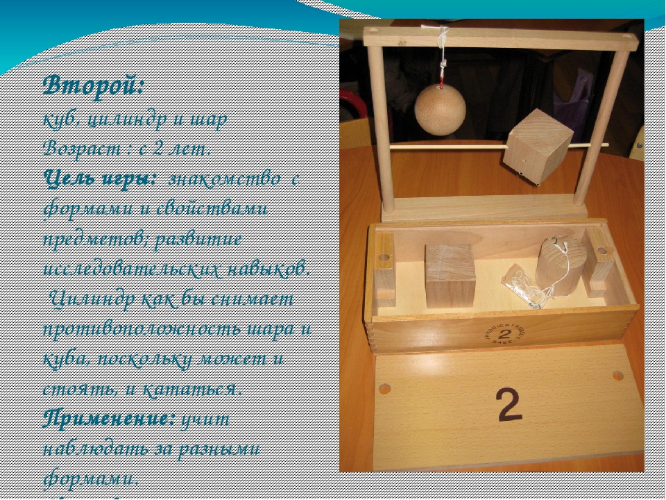 Второй: куб, цилиндр и шар Возраст : с 2 лет. Цель игры: знакомство с форма...