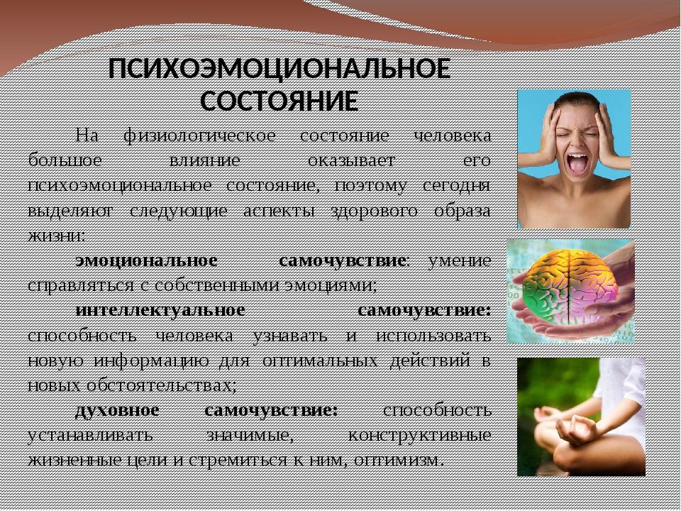 729fd7c59070 19 слайд На физиологическое состояние человека большое влияние оказывает  его психоэмоц