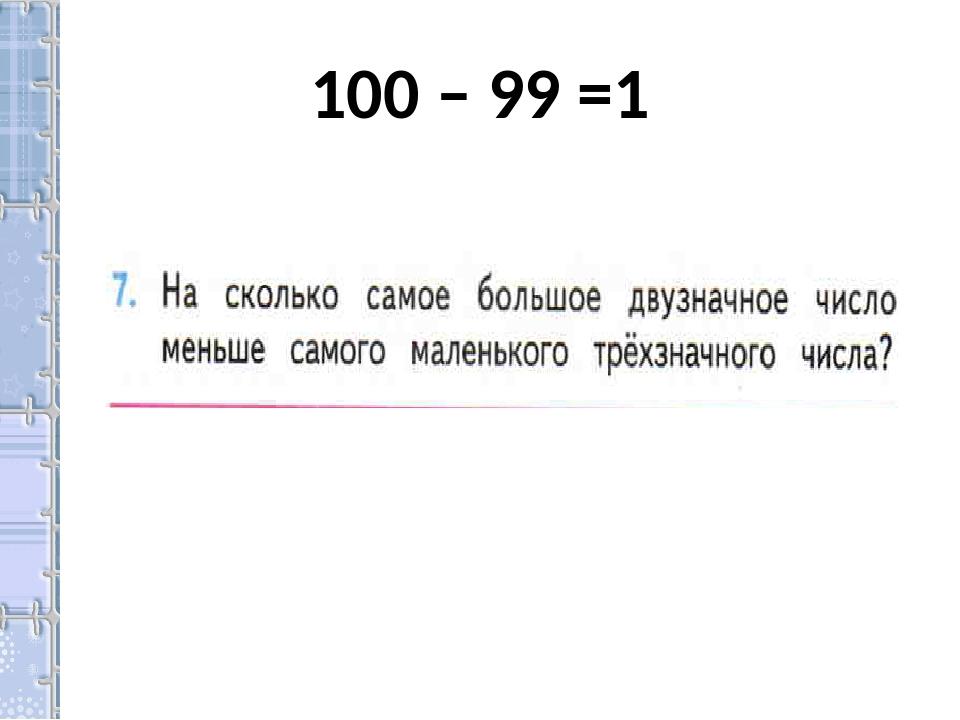 100 – 99 =1