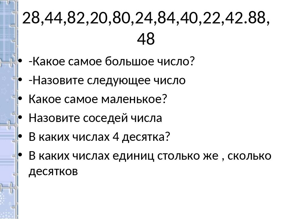 28,44,82,20,80,24,84,40,22,42.88, 48 -Какое самое большое число? -Назовите сл...