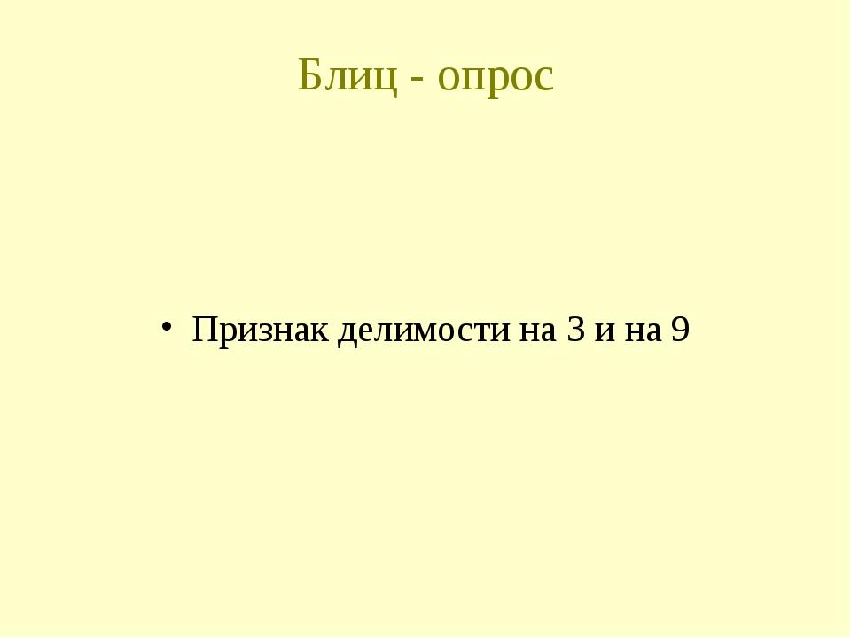 Блиц - опрос Признак делимости на 3 и на 9