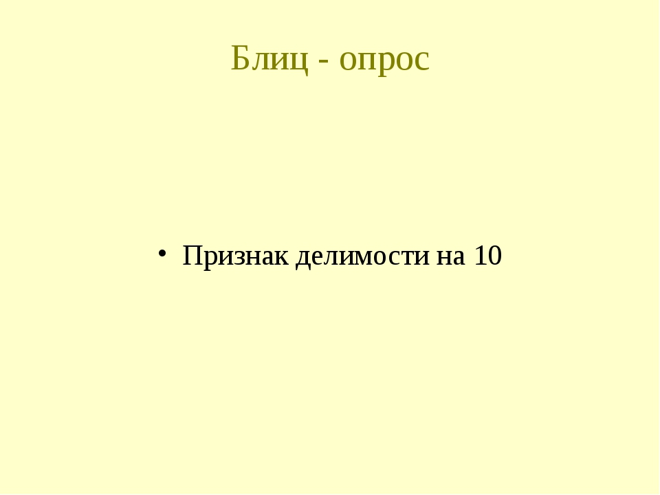 Блиц - опрос Признак делимости на 10