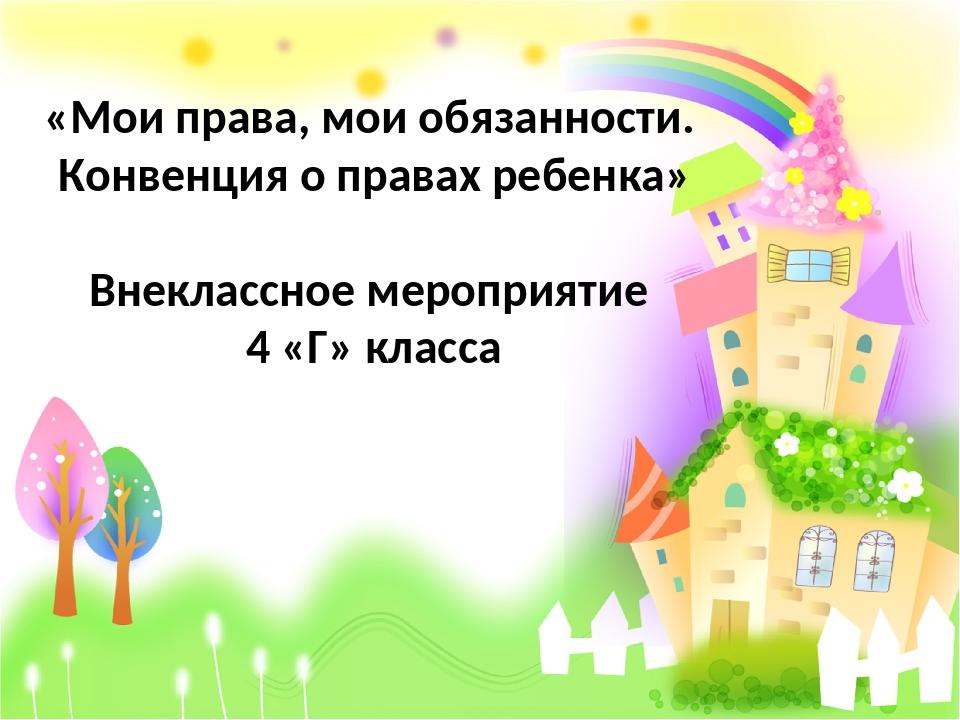 «Мои права, мои обязанности. Конвенция о правах ребенка» Внеклассное мероприя...