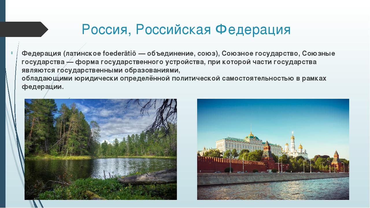 Россия, Российская Федерация Федерация(латинскоеfoederātiō— объединение, с...