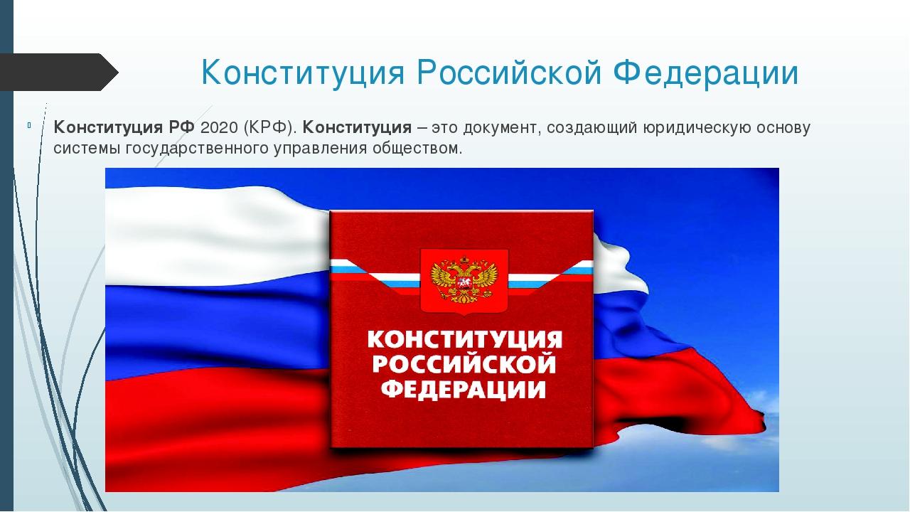 Конституция Российской Федерации КонституцияРФ2020 (КРФ).Конституция– это...