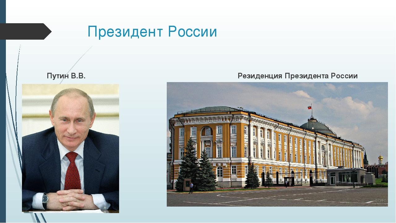 Президент России Путин В.В. Резиденция Президента России