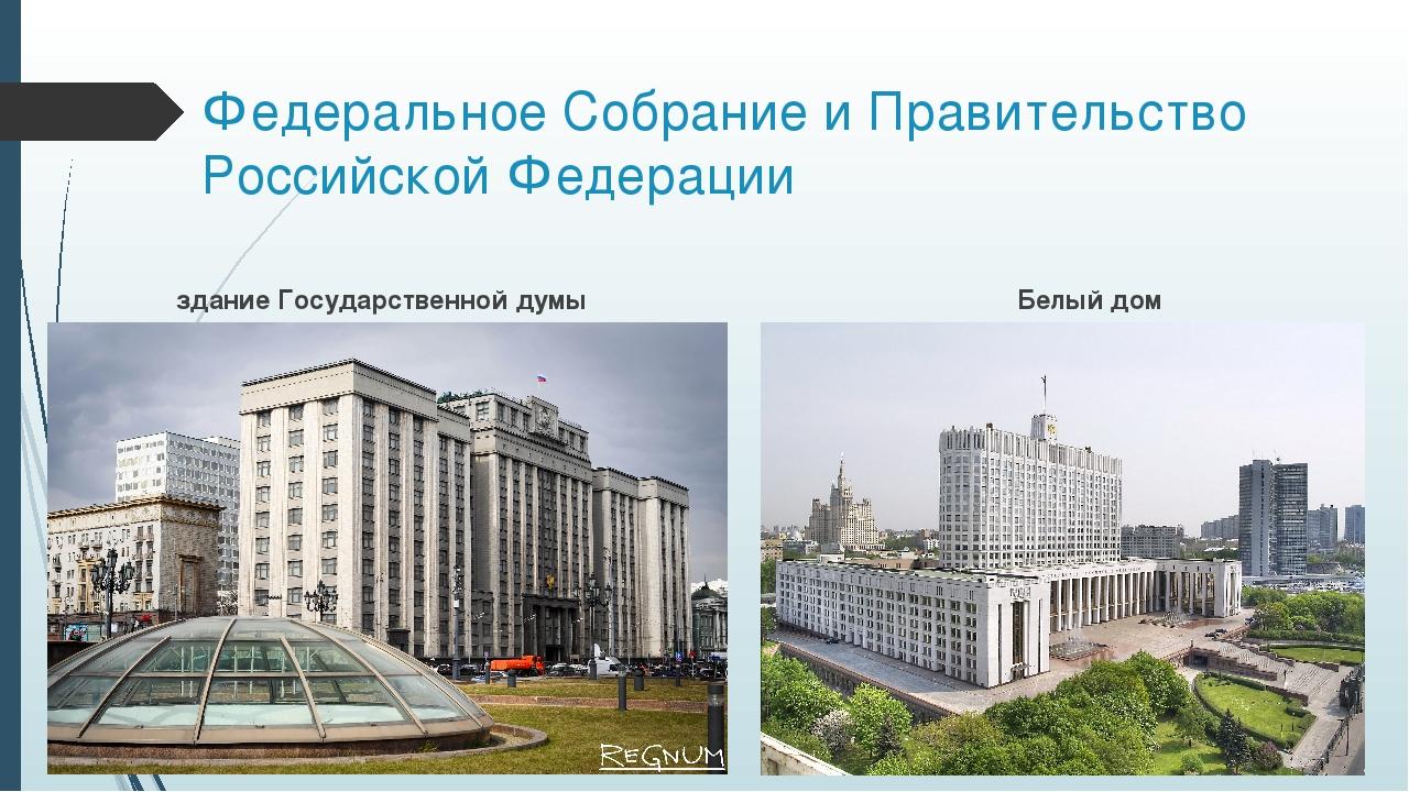 Федеральное Собрание и Правительство Российской Федерации здание Государствен...