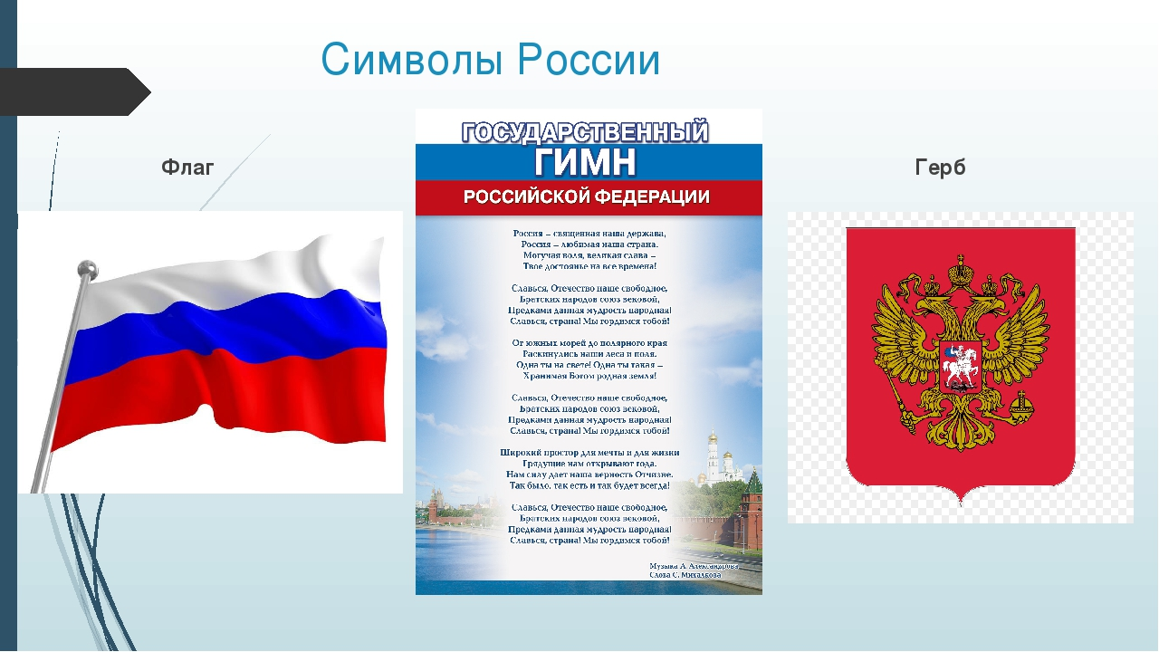 Символы России Флаг Герб
