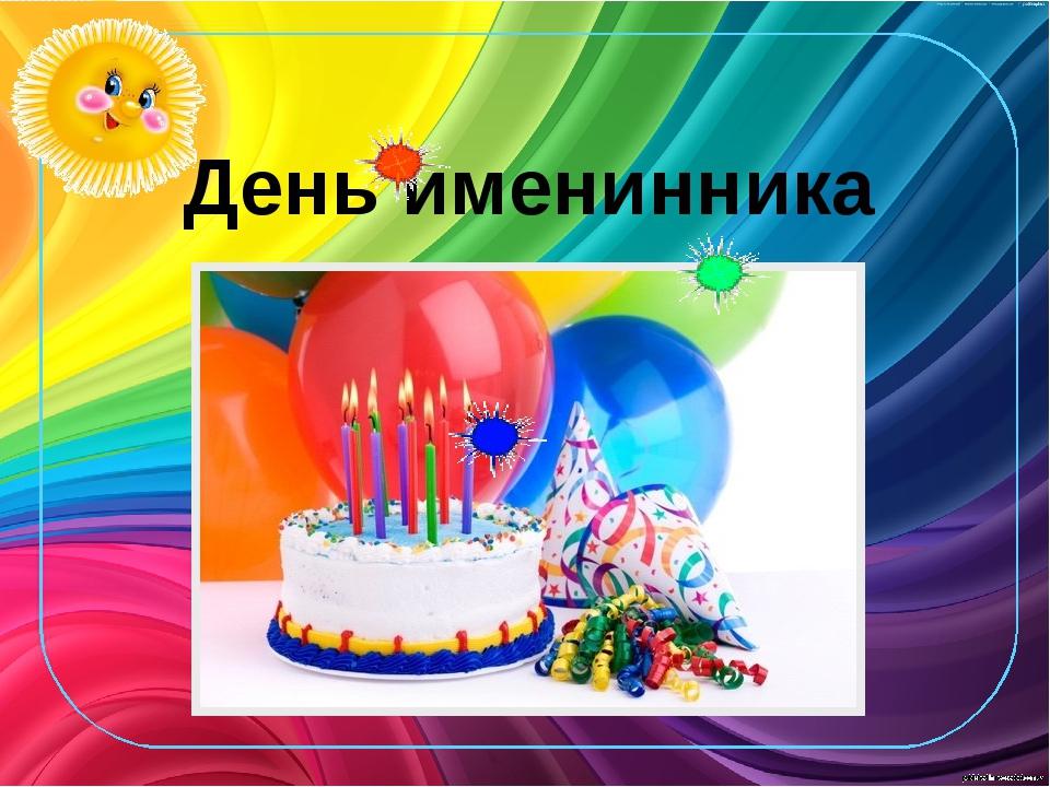 поздравления с днем рождения в начальной школе каждый