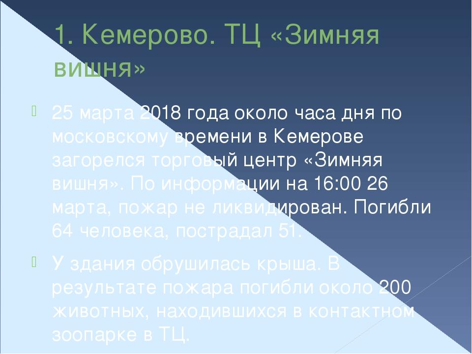 1. Кемерово. ТЦ «Зимняя вишня» 25 марта 2018 года около часа дня по московско...
