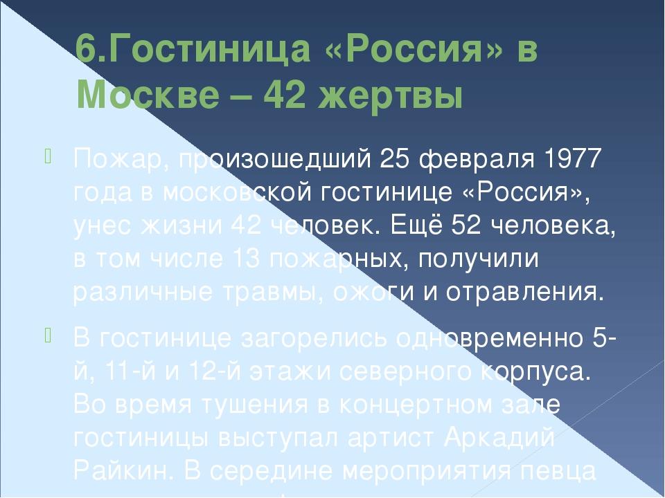 6.Гостиница «Россия» в Москве – 42 жертвы Пожар, произошедший 25 февраля 1977...