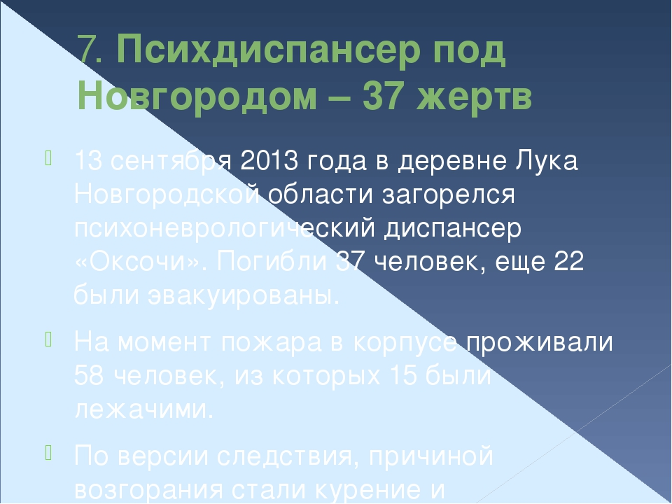 7. Психдиспансер под Новгородом – 37 жертв 13 сентября 2013 года в деревне Лу...